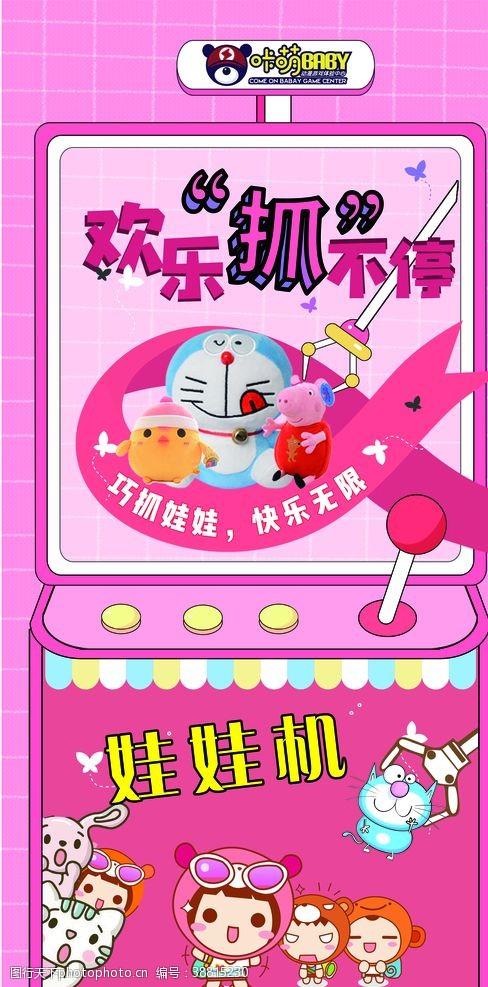 动漫电玩娃娃机