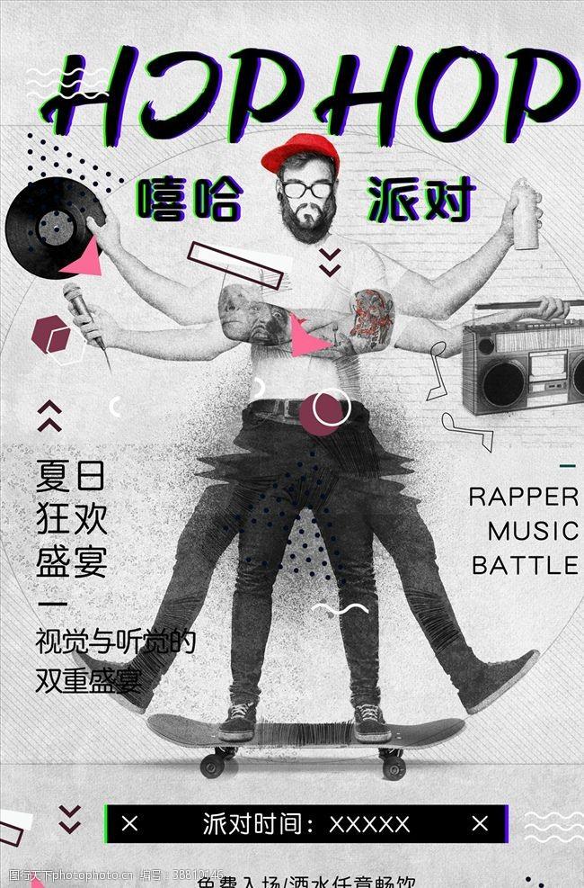 说唱音乐 嘻哈海报图片