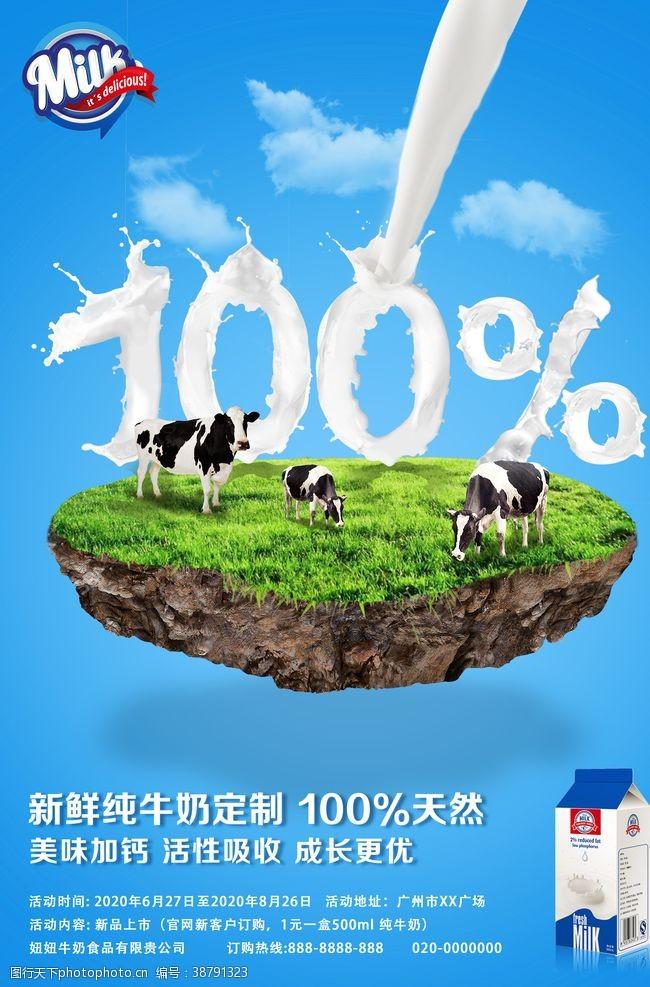 高钙奶新鲜纯牛奶定制海报