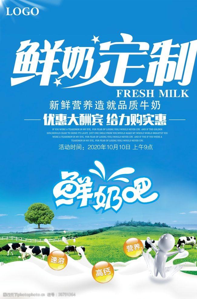 高钙奶新鲜牛奶海报宣传海报