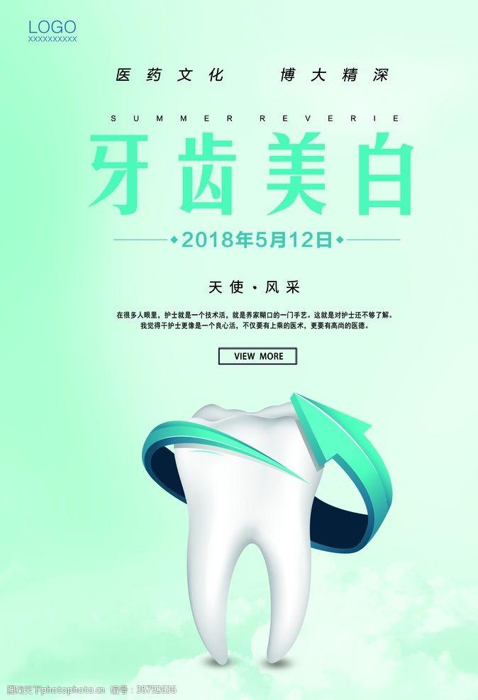 牙科诊所海报牙医