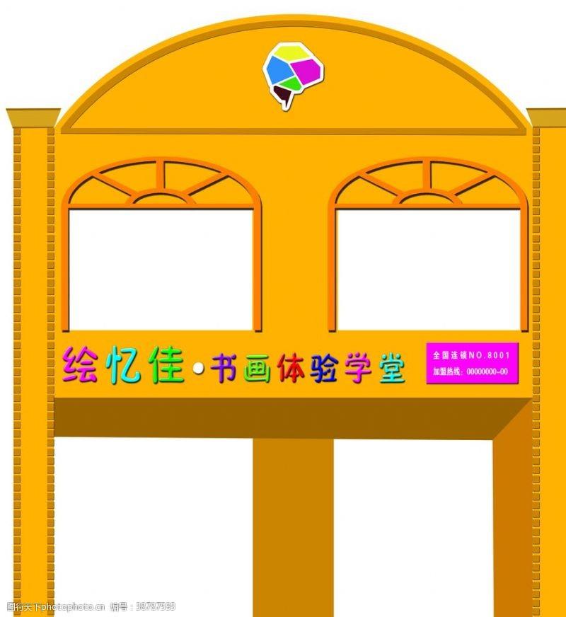 造型门头幼儿园门头