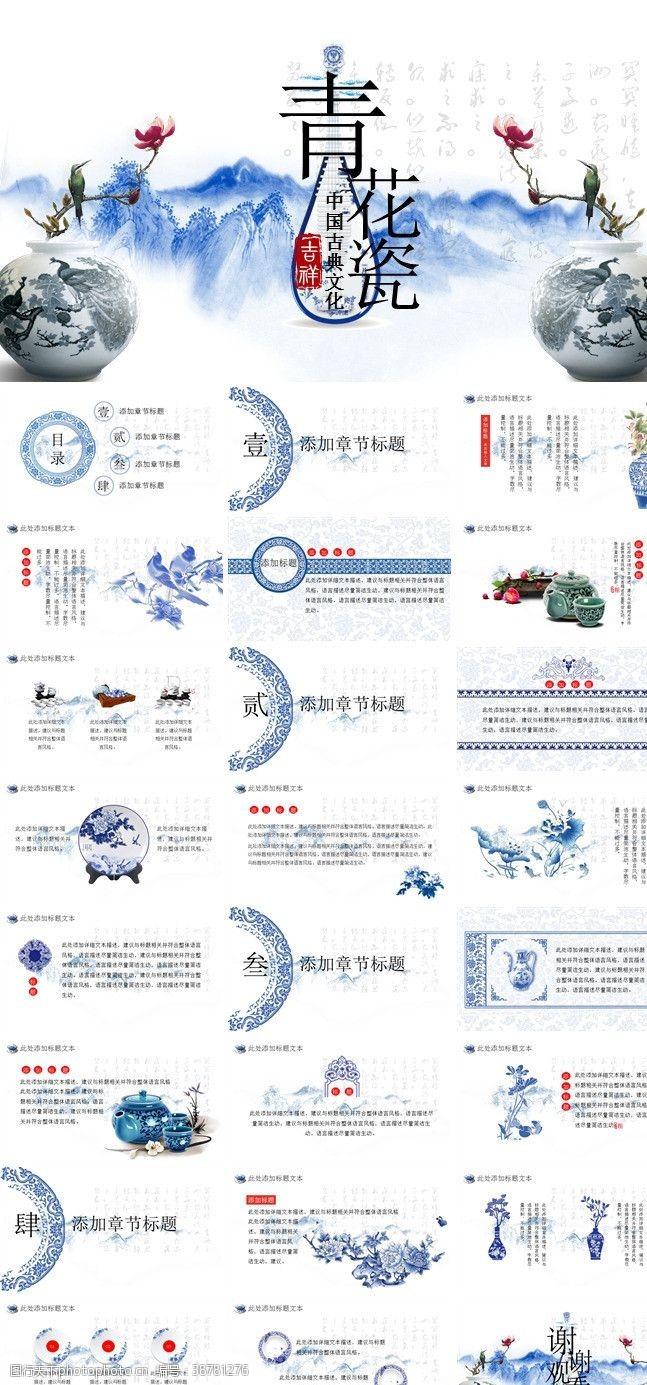 ppt中国中国风动态PPT