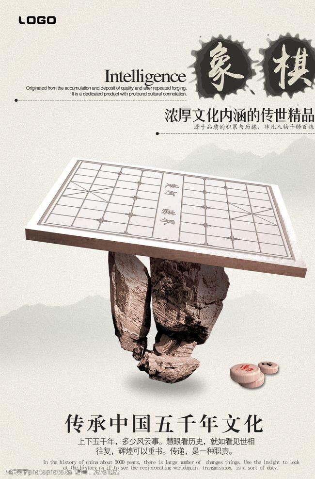 火热报名中中国风象棋对弈海报