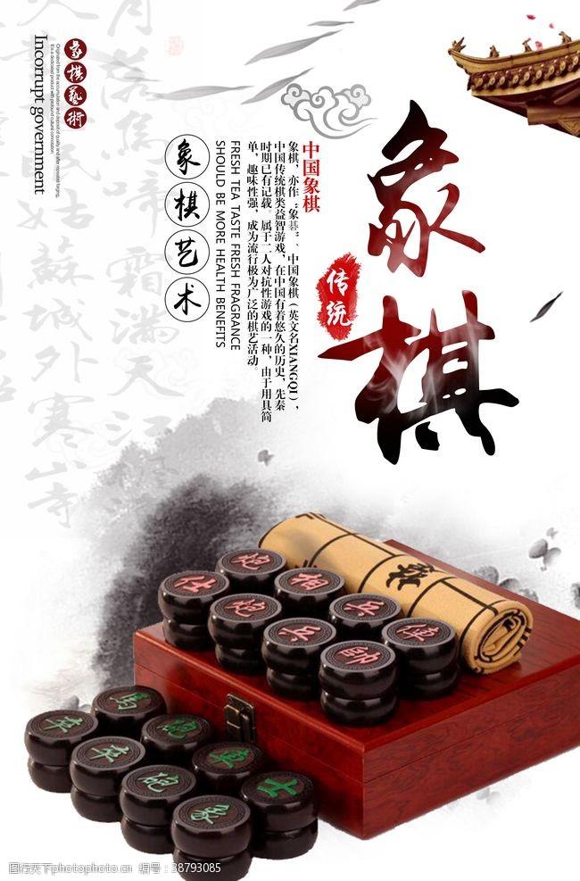 火热报名中中国风象棋海报