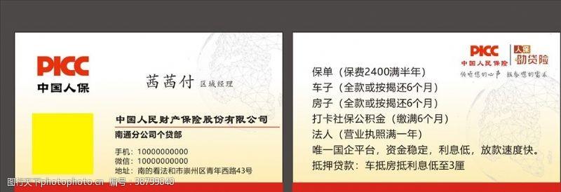中国人民保险名片