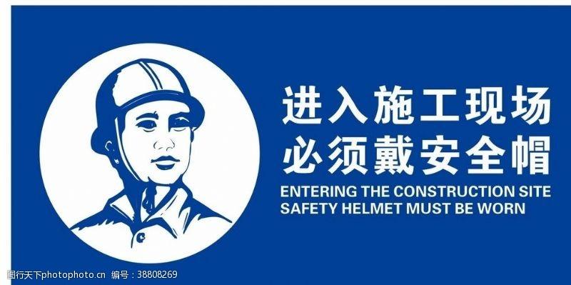 地铁广告安全帽