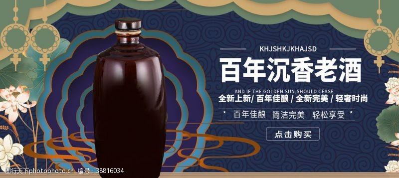 饮酒 百年沉香老酒图片