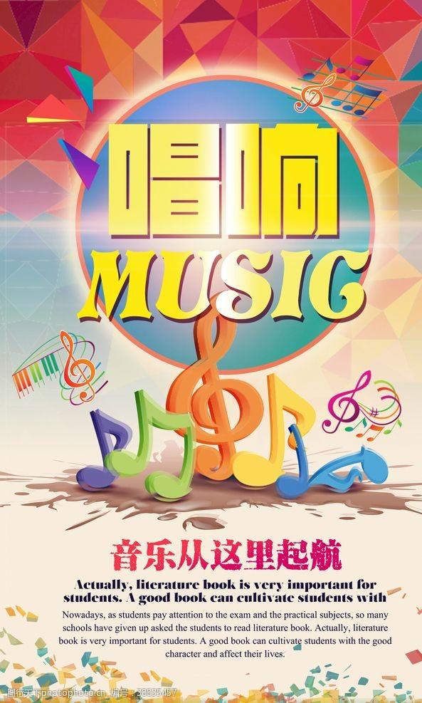 彩色音符唱响音乐音乐海报设计素