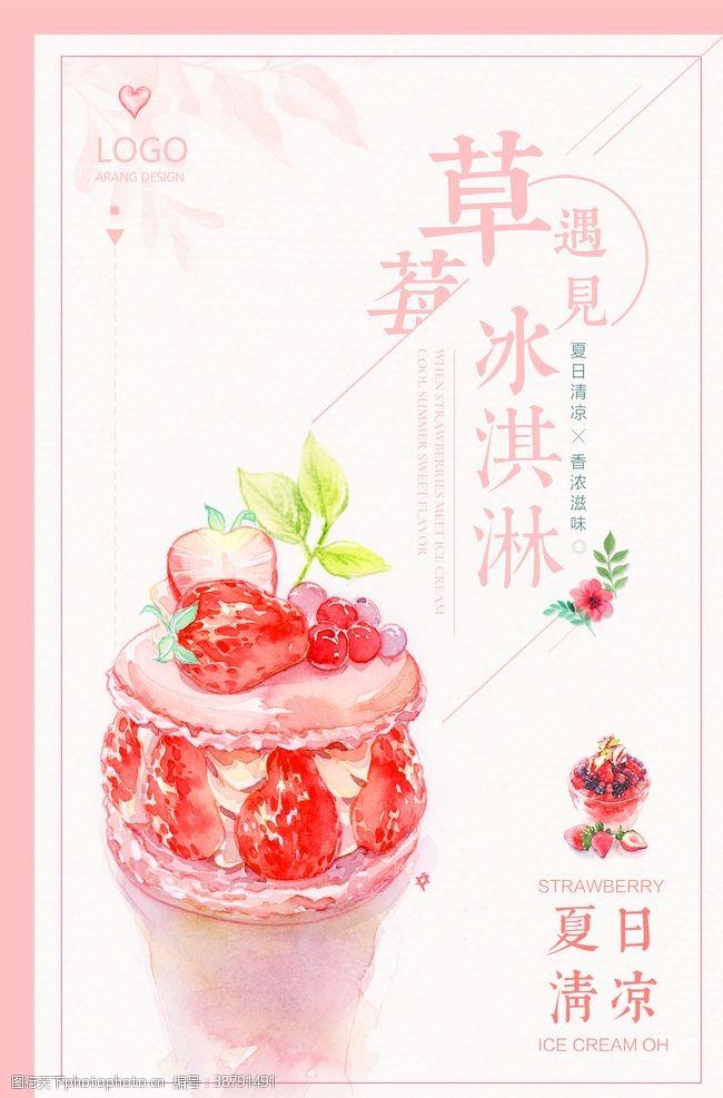 草莓冰淇淋手抄报