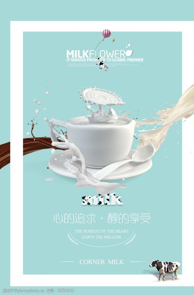 高钙奶创意简约时尚牛奶宣传海报
