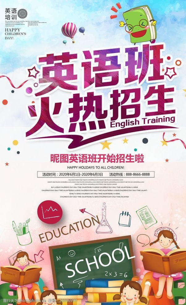 寒假班创意少儿英语培训班招生宣传海报