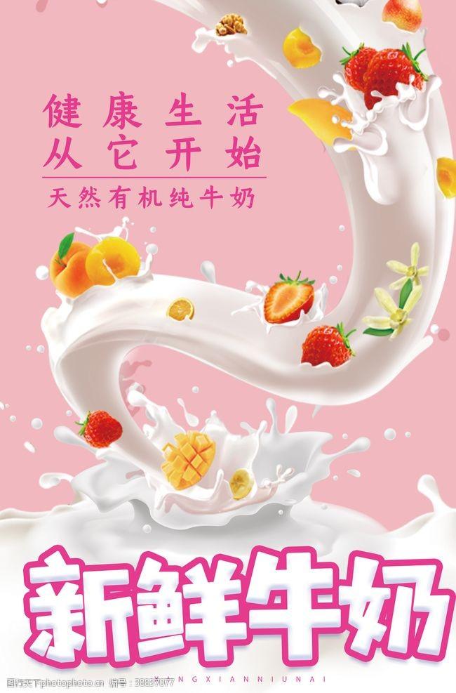 原装进口大气粉色新鲜牛奶促销海报