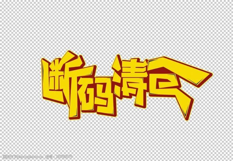 断码清仓字体字形主题海报素材