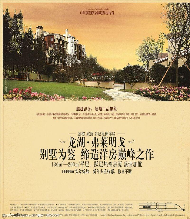 海報設計房地產廣告