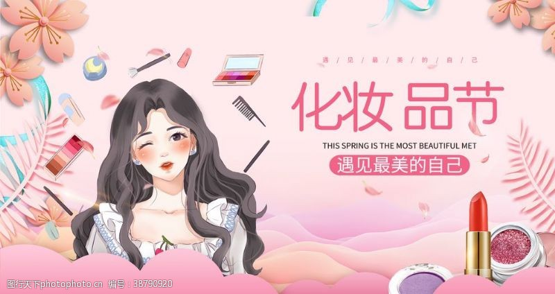 原创海报粉色简约大气化妆品节