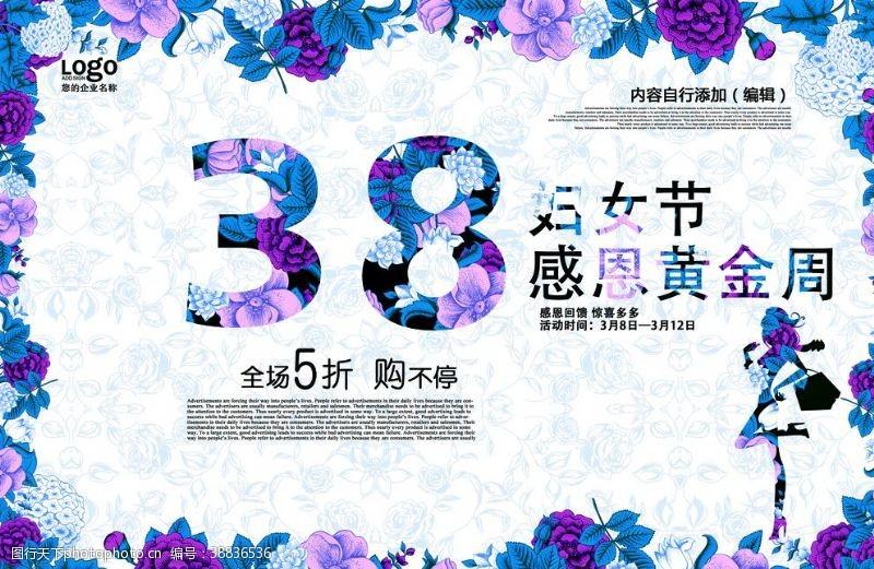 感恩38妇女节魅力女人海报设计