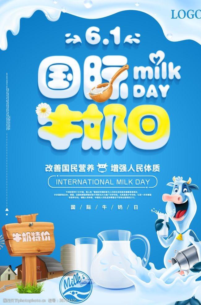 静止国际牛奶日世界牛奶日海报