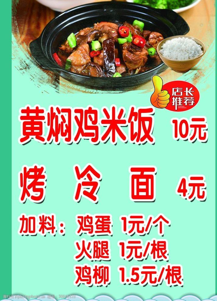 海報設計黃燜雞米飯