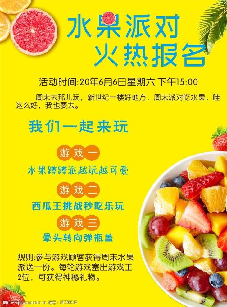 原创海报黄色高档大气简洁水果派对海报