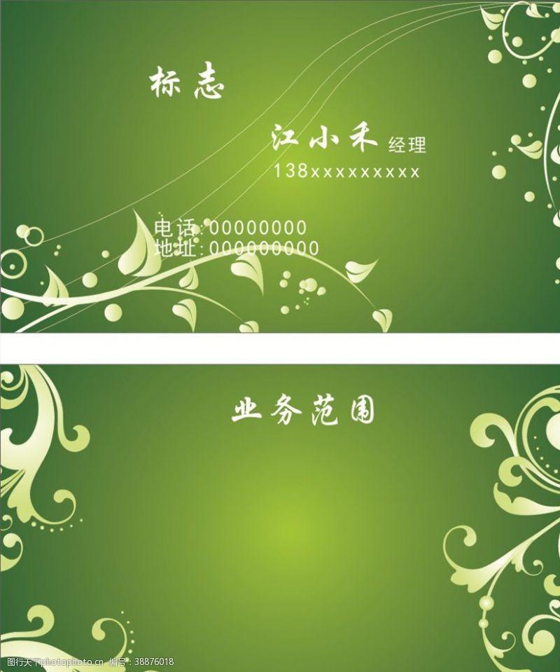 绿色花纹花纹名片