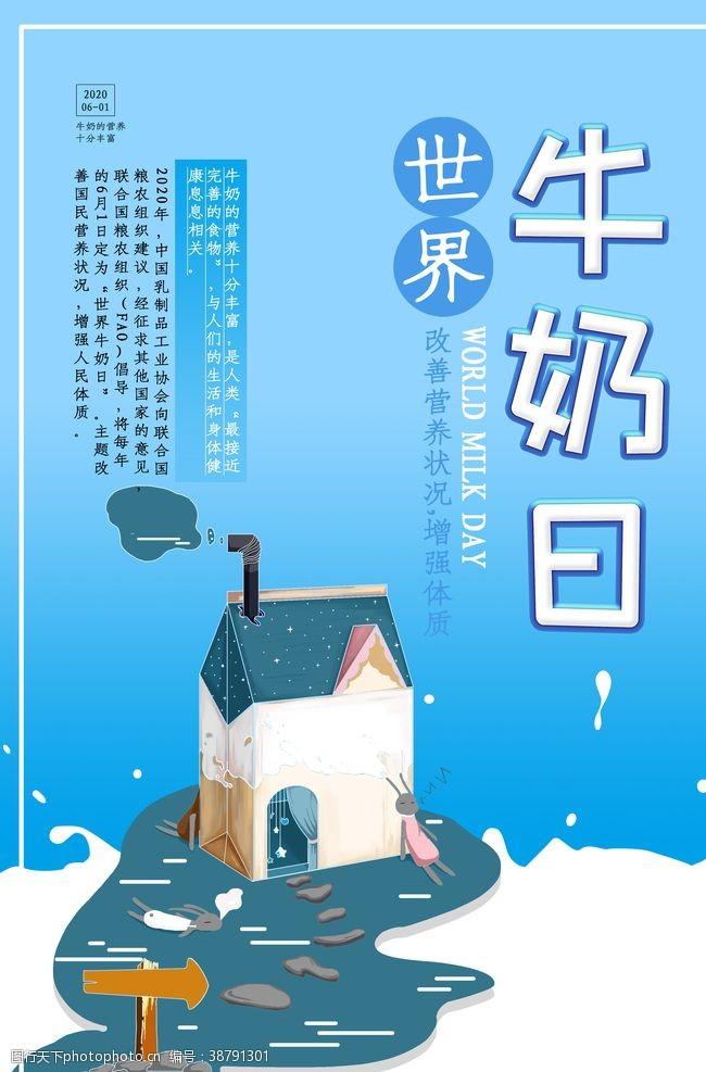 静止可爱卡通世界牛奶日海报