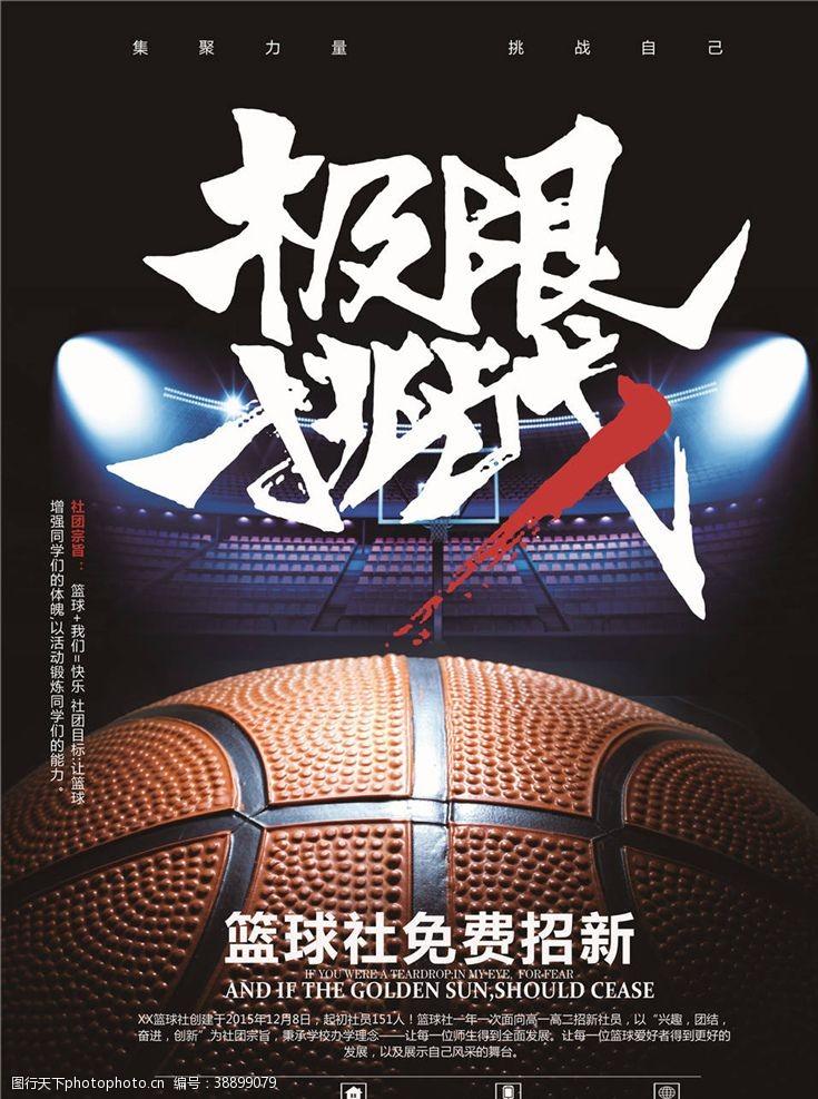训练篮球比赛
