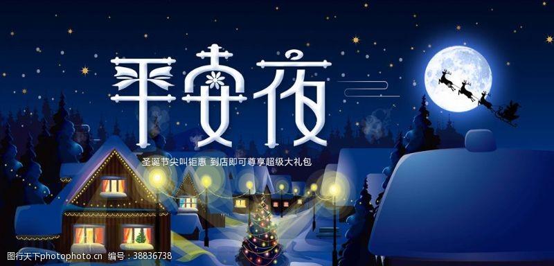 全场商品5折蓝色唯美圣诞节平安夜海报PSD