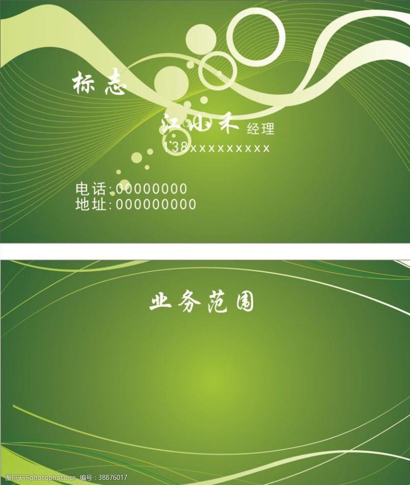 绿色花纹绿色背景名片