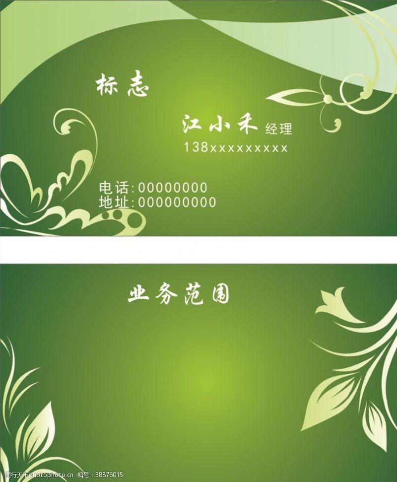绿色花纹绿色名片