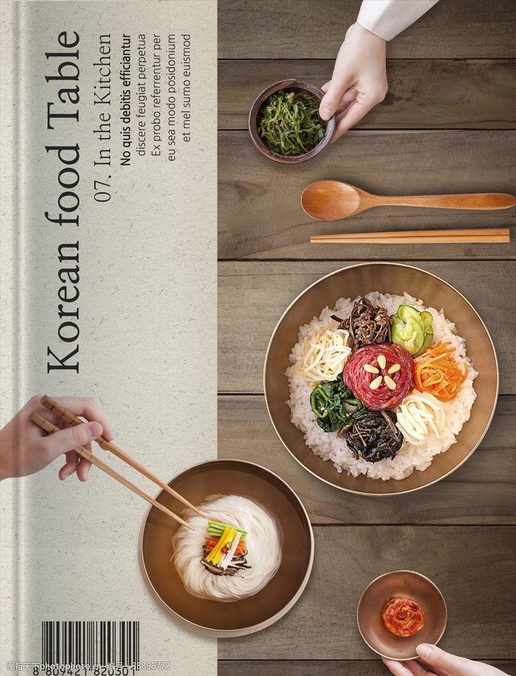 餐厅手册美食画册