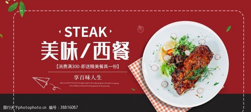 海報設計美味西餐