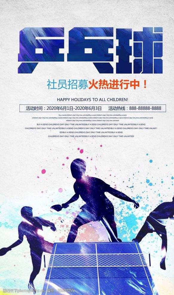 球赛 乒乓球宣传海报图片