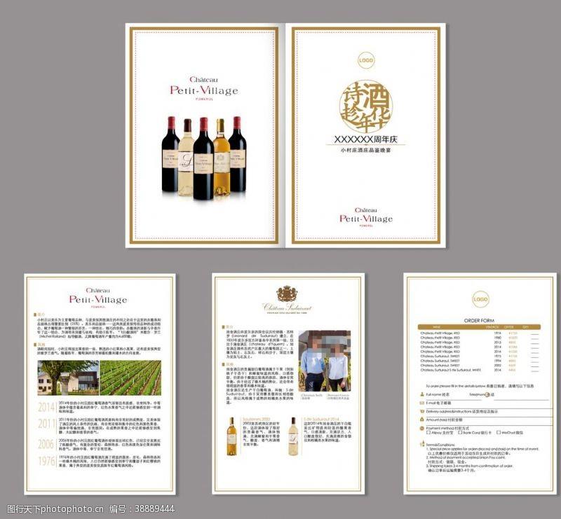 法国葡萄酒画册