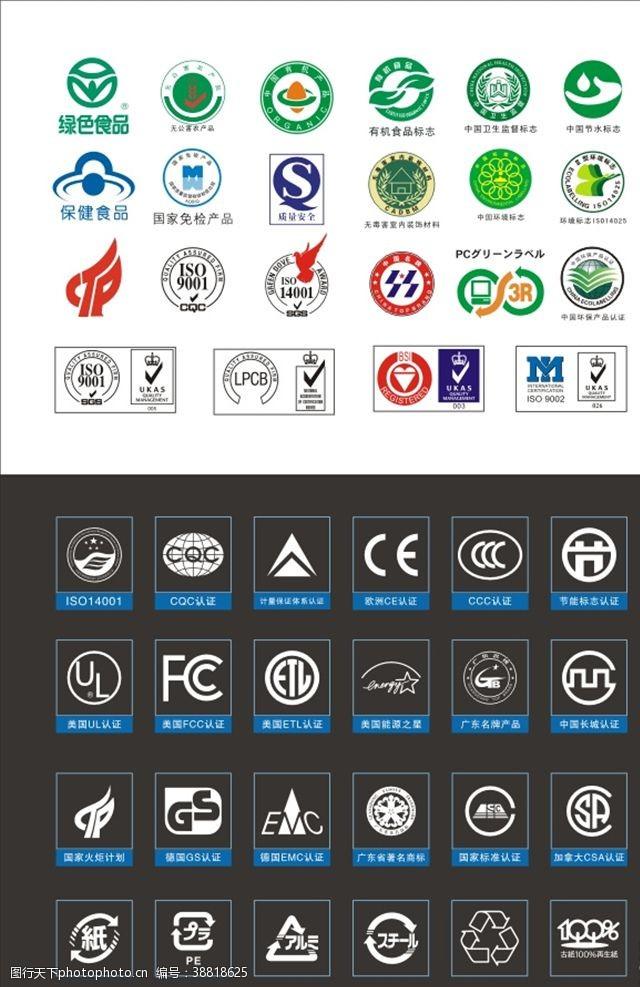 fc认证标识国外认证图标