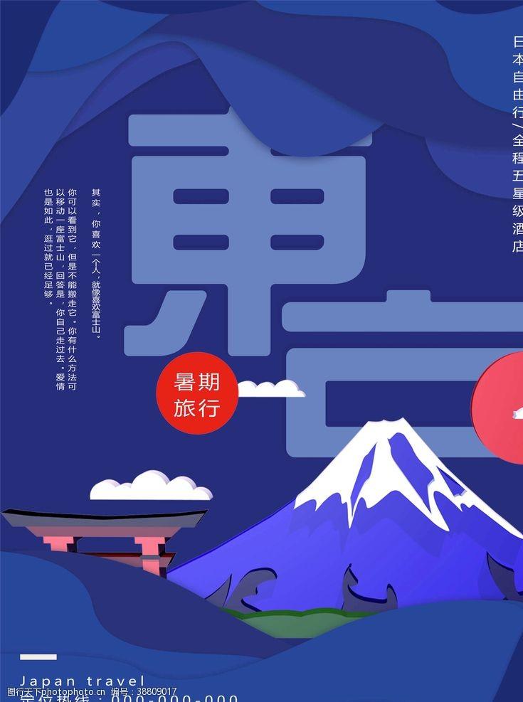 日本旅游海报 日本旅游图片