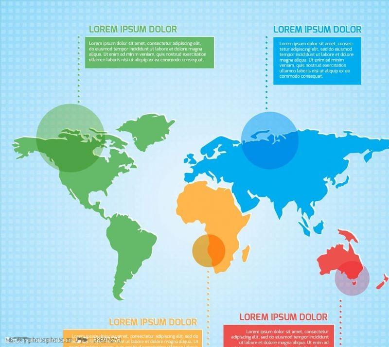 世界地图信息图表