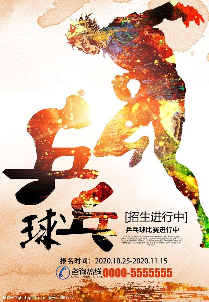 球赛时尚乒乓球运动宣传海报