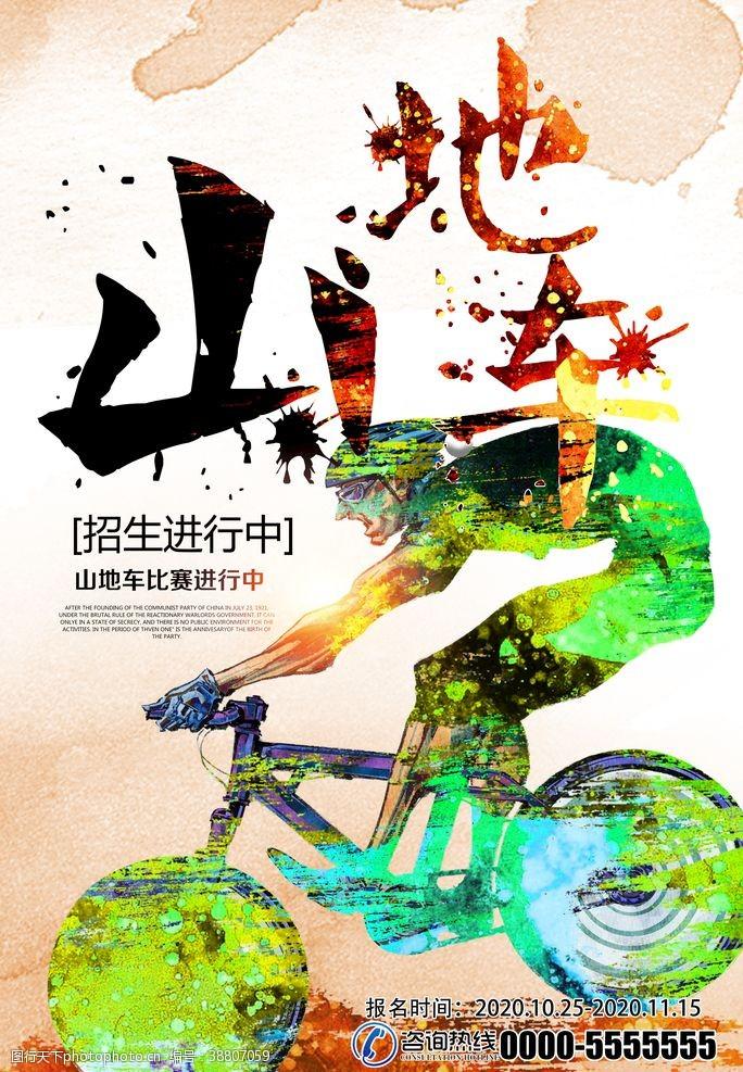 捷安特 时尚山地车运动宣传海报图片