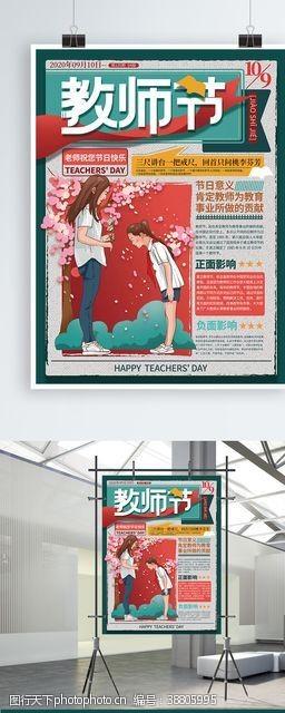其他节日手绘报纸复古风教师节祝福海报