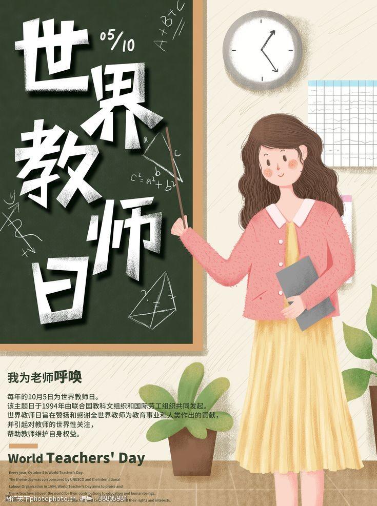 其他节日手绘卡通世界教师节宣传海报
