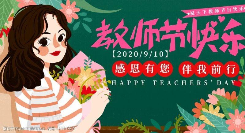 其他节日温馨教师节快乐宣传海报