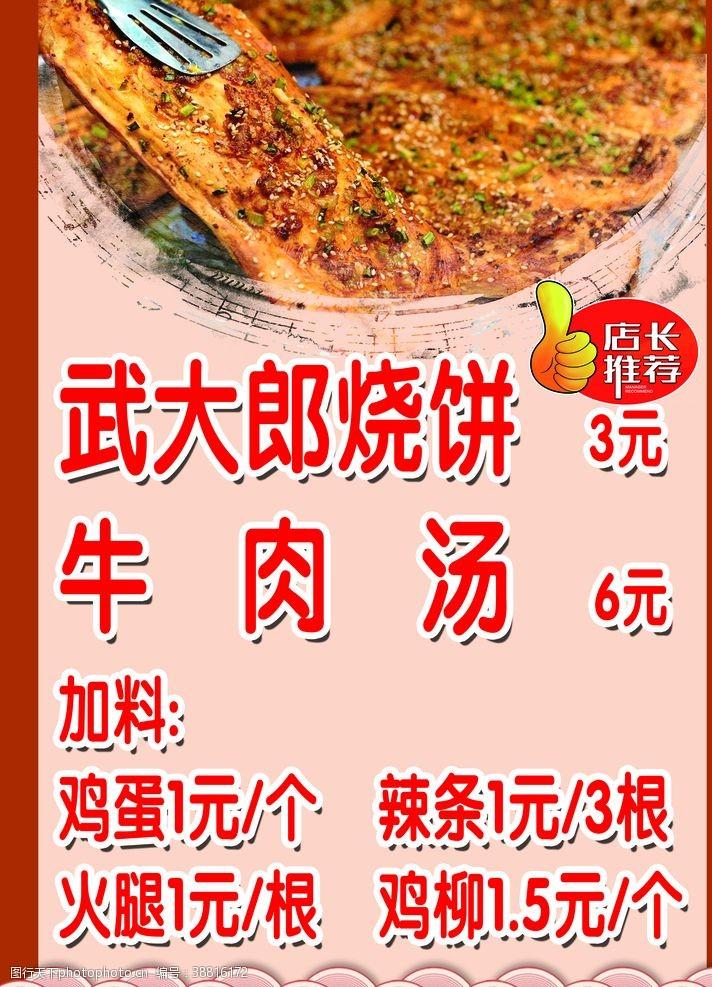 海報設計武大郎燒餅