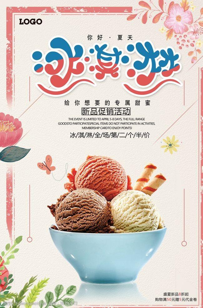 冰淇淋图片夏季冰淇淋促销海报