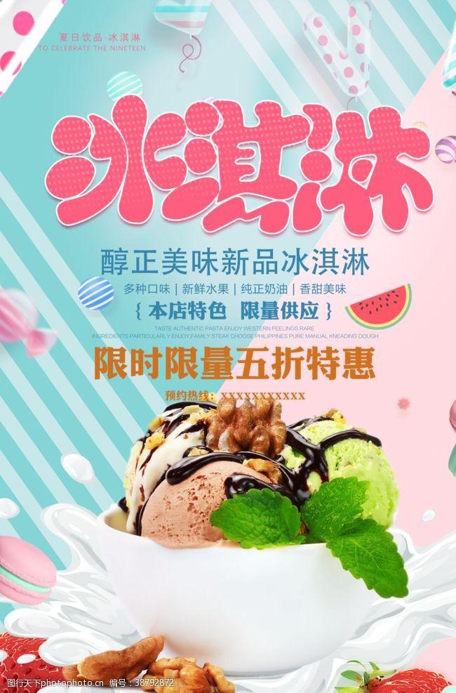 冰淇淋图片夏季冰淇淋宣传海报