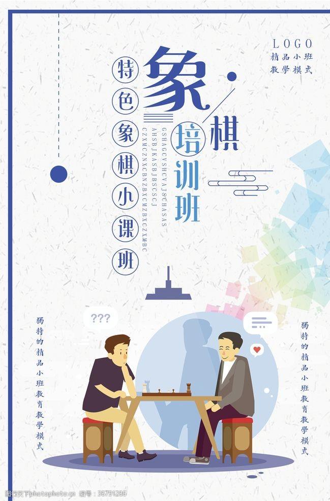 火热报名中象棋培训班精品小班教学招生海报