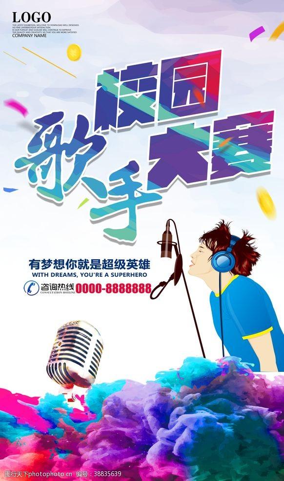 演唱比赛校园歌手大赛宣传海报设计