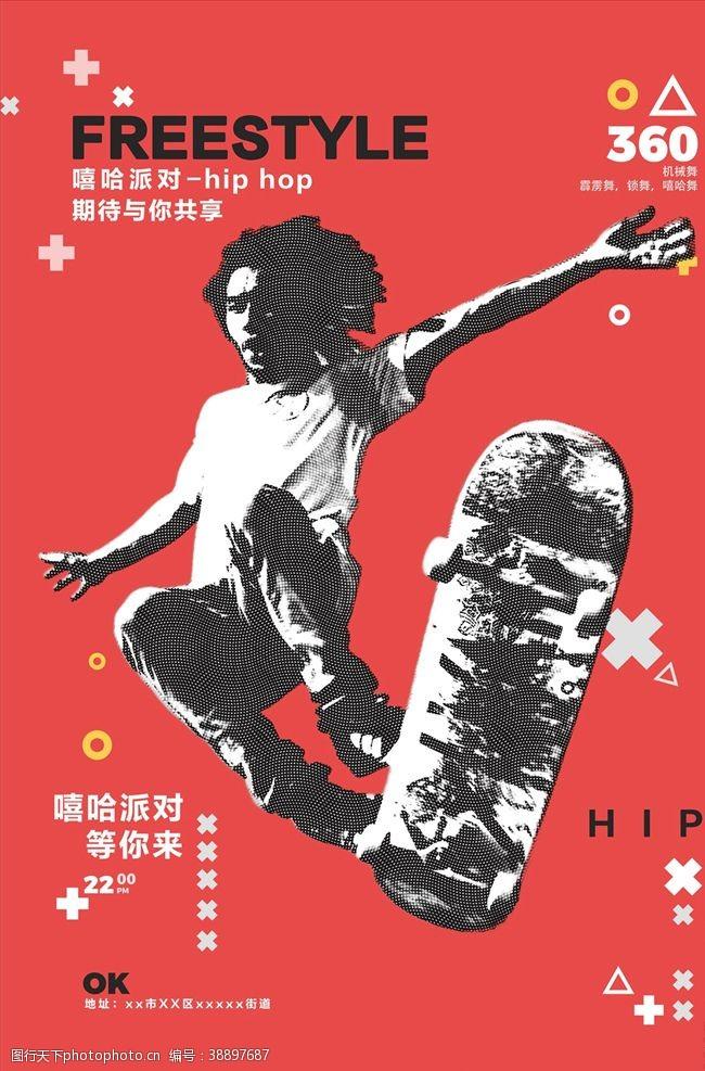 说唱音乐嘻哈海报