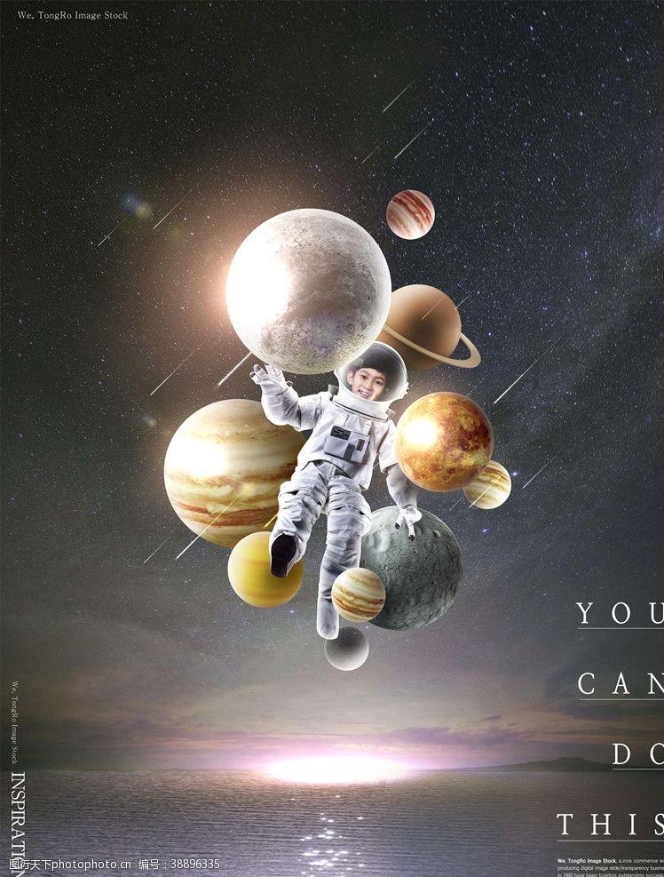 星空图案星空海报
