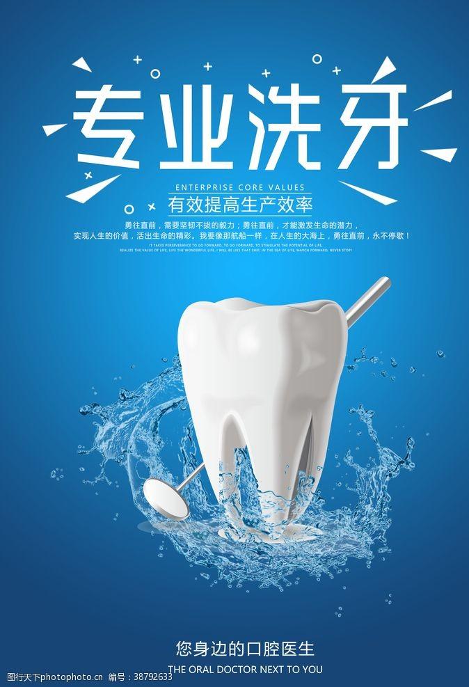 牙科诊所海报牙齿海报